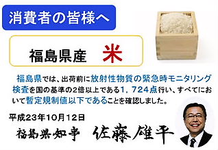 Fukushima local government only check 2.9% of all the rice