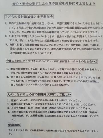 Fukushima Gov distributes leaflet to stop them evacuate