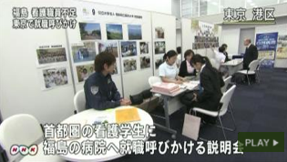 Only 5 people attended at an explanatory meeting to recruit nursery staff in Fukushima