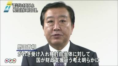 JP Gov distributes money for the local governments to accept radioactive debris