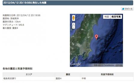 M5.6 Ibaraki offshore