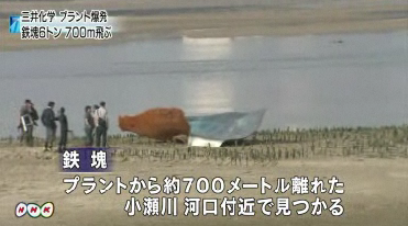 NISA investigated chemical complex in Iwakuni