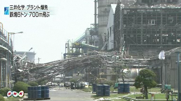 NISA investigated chemical complex in Iwakuni 4