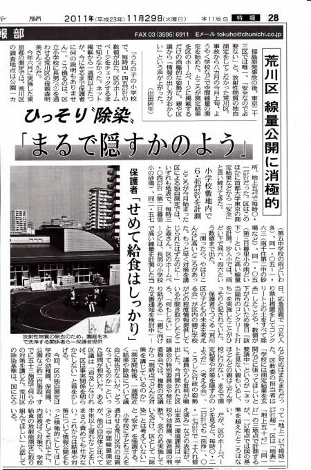 Tokyo elementary school conceals contamination