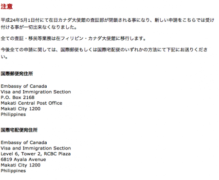 Canadian embassy closed Visa department in Japan