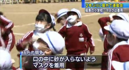 Fukushima elementary schools held sports festival2