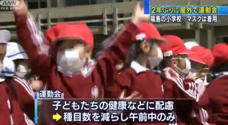 Fukushima elementary schools held sports festival