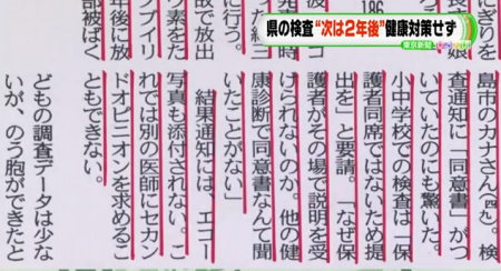 Parents are required to sign on the letter of consent for to have their children thyroid test in Fukushima