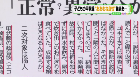 Parents are required to sign on the letter of consent for to have their children thyroid test in Fukushima2