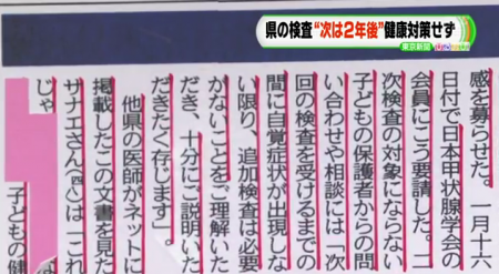Parents are required to sign on the letter of consent for to have their children thyroid test in Fukushima3