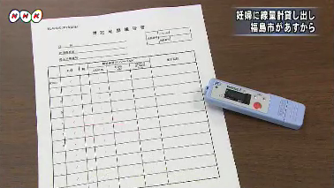 Fukushima city rents dosimeter to pregnant women (for 1 week)