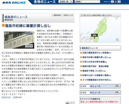Fukushima city rents dosimeter to pregnant women (for 1 week)2