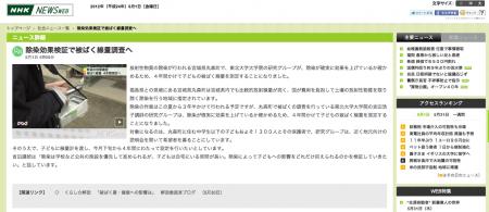 Tohoku university measures effectiveness by using children