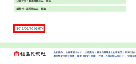 Fukushima local news paper stopped updating condolence column for a week