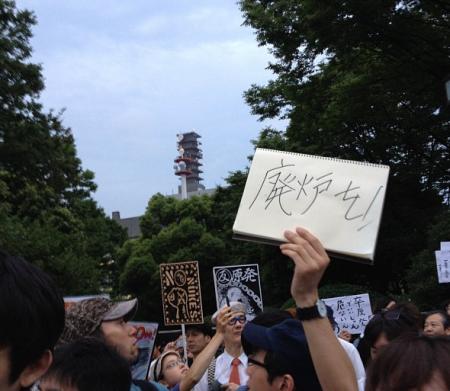 Ajisai revolution 23