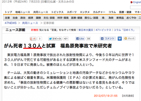 Japanese media reported the number of the death to be one in tenth