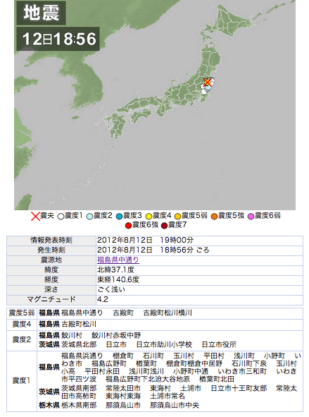 [Earthquake] Scale 5 only in Fukushima 5