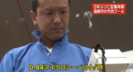 "Fukushima community pool reopened. ""0.79μSv/h"" ""I'm full of gratitude"""