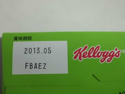 19.71 Bq/Kg from Japanese Kellogg's sereal 4