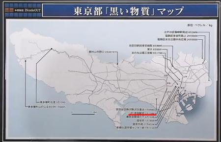 "Black substance found at Harajuku station in Tokyo, ""21,346 Bq/Kg"""
