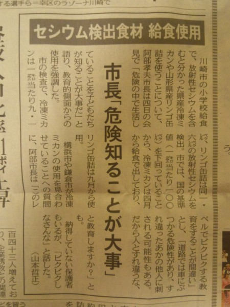 "Kawasaki city mayor, ""School serves radioactive lunch for educational purpose."""