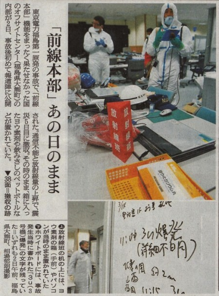 "3/19/2011 Yamashita, ""It's not serious enough to take iodine tablets"""