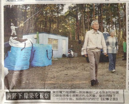 """Japanese emperor and empress went to see the decontamination in Kawauchi mura, """"They wear no mask, no protective clothing"""""""