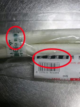 [Express] Tochigi green onion was sold as from Hokkaido