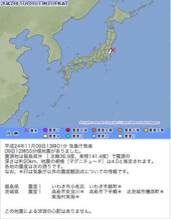 3 earthquakes hit Fukushima offshore M5.5, M4.0, M4.2 3
