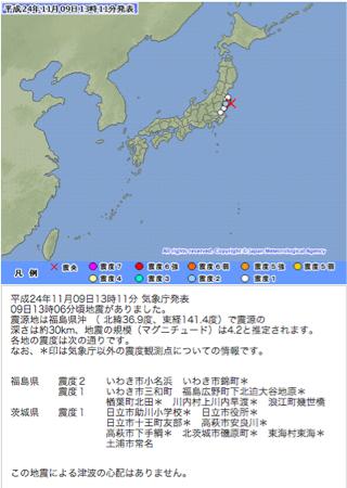 3 earthquakes hit Fukushima offshore M5.5, M4.0, M4.2 4