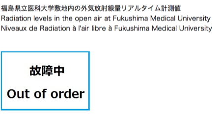 Radiation monitoring post of Fukushima medical university is out of order
