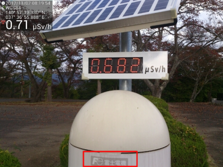 Monitoring posts are made by nuclear power maker 2