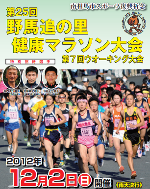 [Restoration] Minamisoma city to hold a marathon race on 12/2/2012 (Rain or shine)