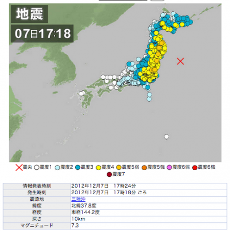 M7.3 offshore North Japan, Tsunami alert, Scale 4 in Fukushima, Plant state unknown