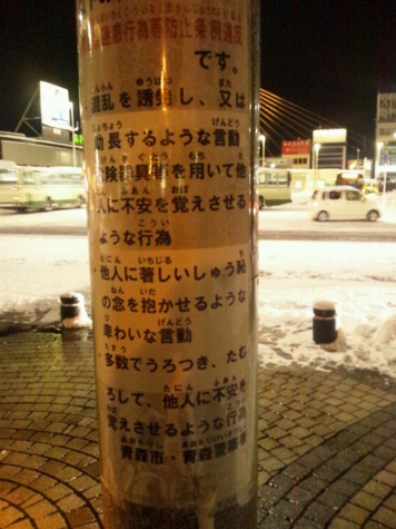 "Aomori police put the notice against protests, ""Prevention of nuisance"""