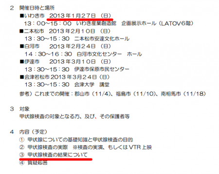 Fukushima prefectural gov doesn't publish the latest thyroid test resul