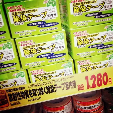 """2 Decontamination tape sold in Fukushima, """"can be thrown away as household garbage"""""""