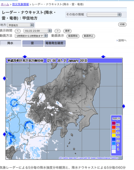"[Express] ""The radar of meteorological agency caught circle shaped cloud"""