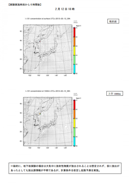 3 MEXT immediately released the SPEEDI data for N. Korea nuclear test