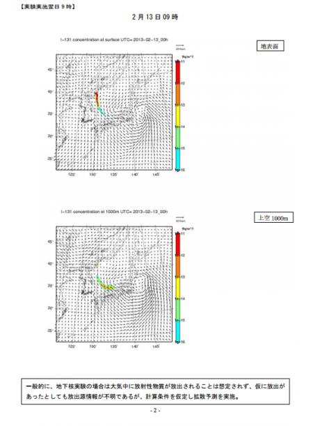7 MEXT immediately released the SPEEDI data for N. Korea nuclear test