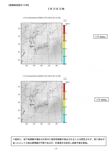 10 MEXT immediately released the SPEEDI data for N. Korea nuclear test