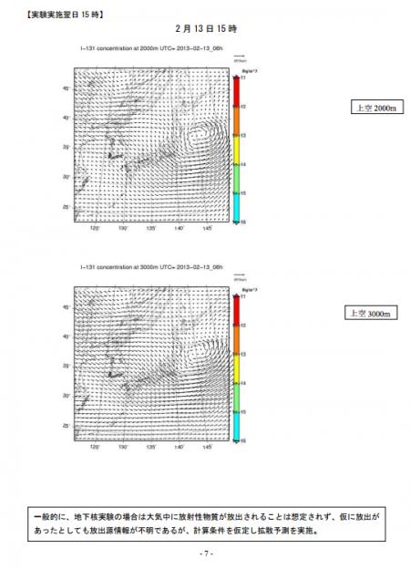 12 MEXT immediately released the SPEEDI data for N. Korea nuclear test