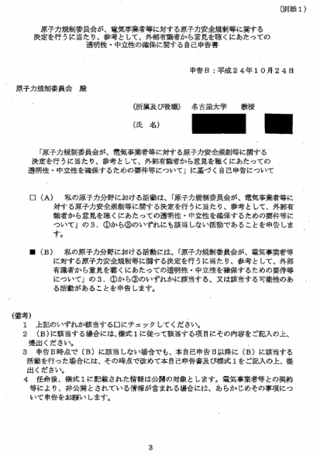 4 15 outside members of JP Nuclear Regulation Authority received 70 million yen from power and nuclear makers
