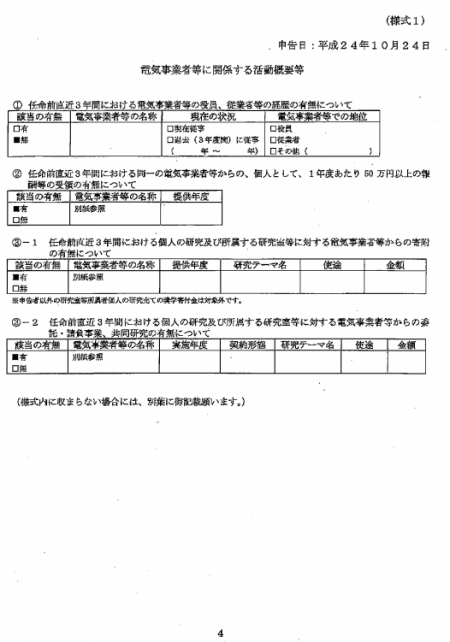 5 15 outside members of JP Nuclear Regulation Authority received 70 million yen from power and nuclear makers