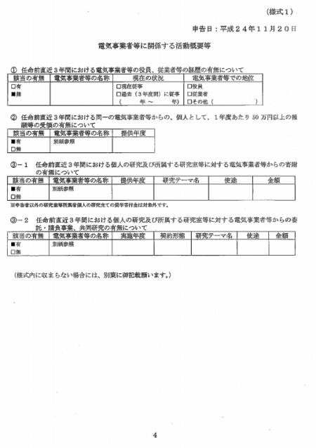 8 15 outside members of JP Nuclear Regulation Authority received 70 million yen from power and nuclear makers