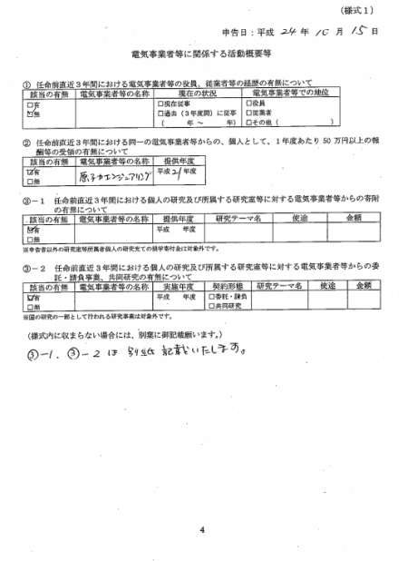 12 15 outside members of JP Nuclear Regulation Authority received 70 million yen from power and nuclear makers