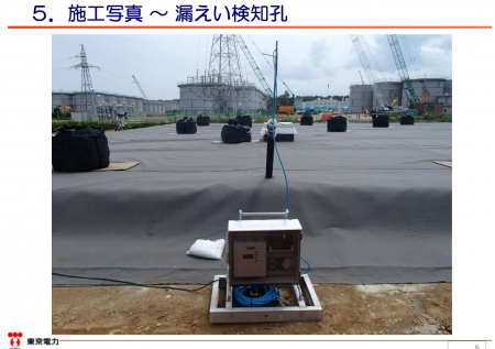 [Out of control] Tepco admitted another contaminated water reservoir leaking as well