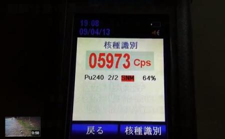 3 [Spectrum] Pu-240 detected from soil in Takahagi city Ibaraki
