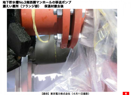 4 [Can't stop leaking] 6.4 billion Bq leaked from the pump on transferring to the safer reservoir