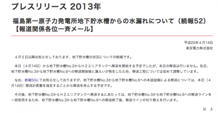 Tepco postponed transferring contaminated water due to the pump leakage